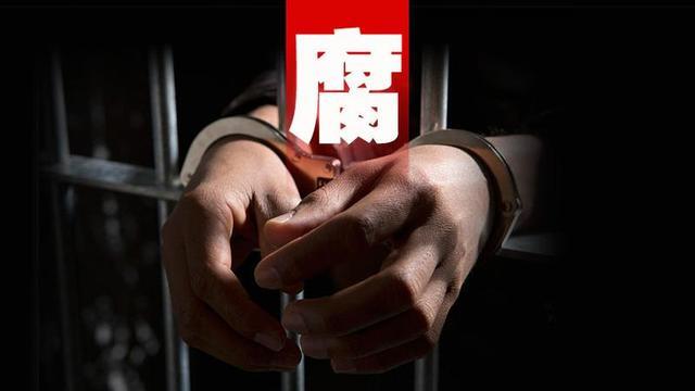 广东女局长贪腐过亿获刑18年,曾送40万港币给市委副书记求开脱