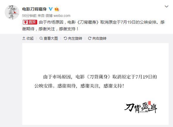 《刀背藏身》官宣撤档,世人不识徐浩峰,欠他三张电影票!