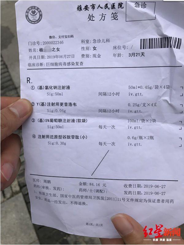 3月大女婴被错输药物,家属索赔75万,医院让拿依据_鉴定