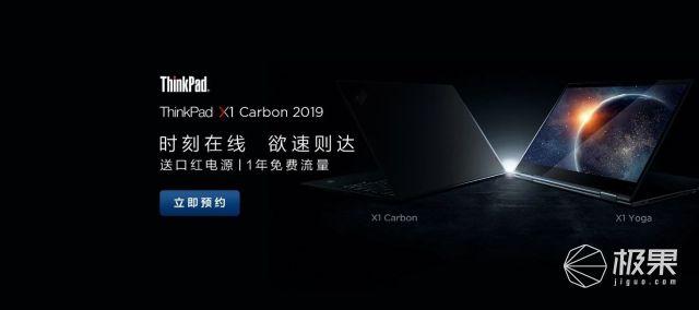 「新东西」联想开售2019款 ThinkPad X1 Carbon与X1 Yoga