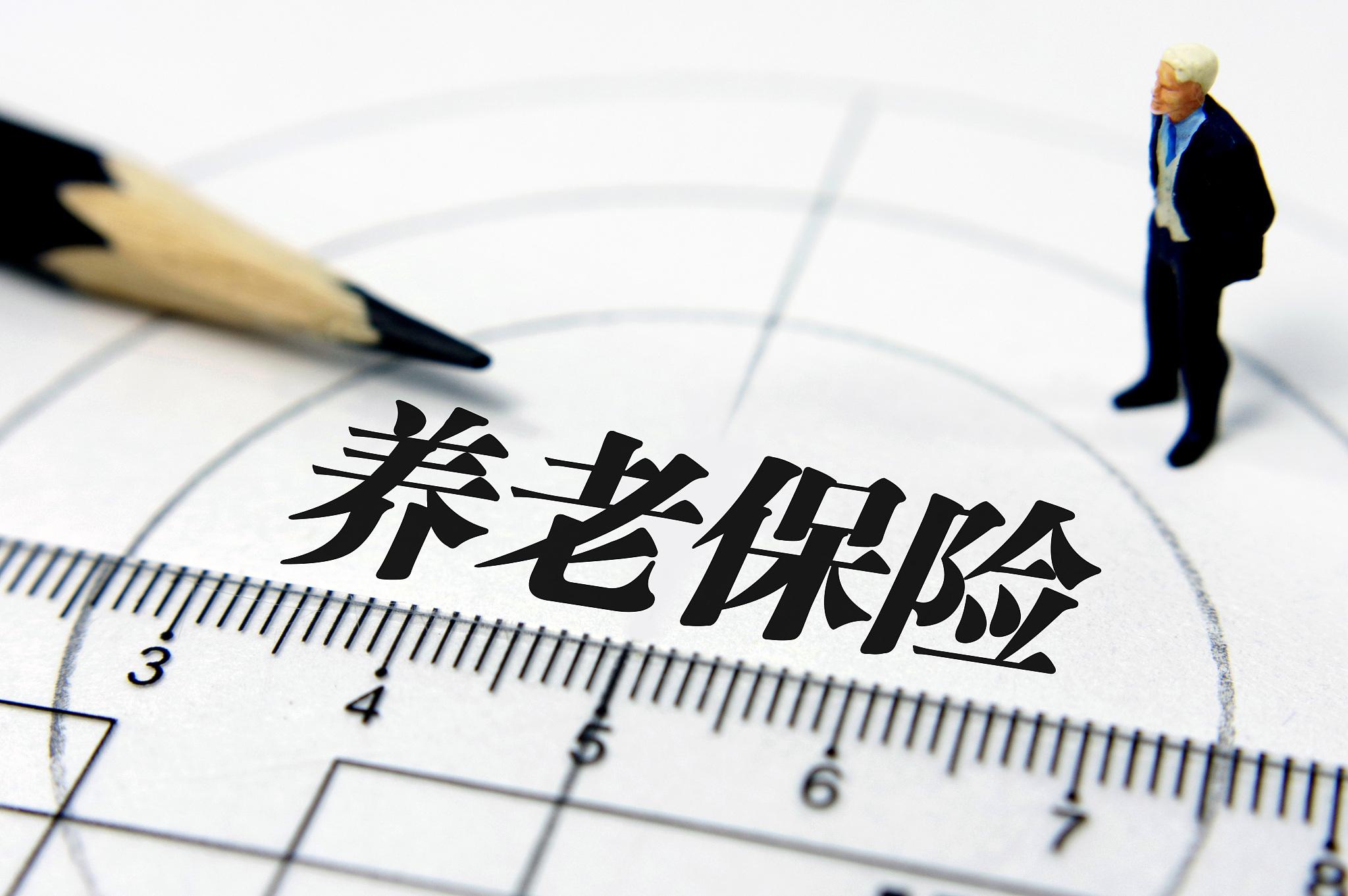 本月起 贵州省企业职工基本养老保险基金实现省级统收统支