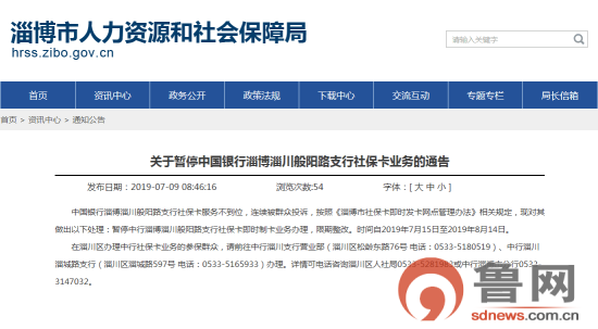 因服务被连续投诉 中国银行淄博一支行社保卡业务被暂停