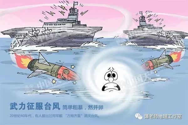 【气象地理】台风能不能用核弹炸掉?