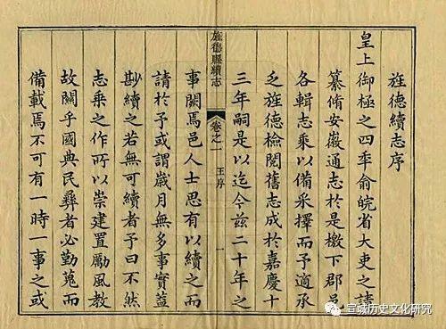 明清时期旌德节妇的生存状态——以《旌德县志》为中心的考察(上)_清朝