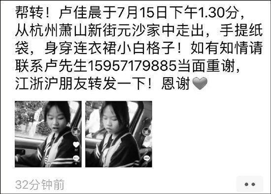 杭州14岁女孩找到!调查数据来分析问题!孩子玩手机,家长千万不要这样!