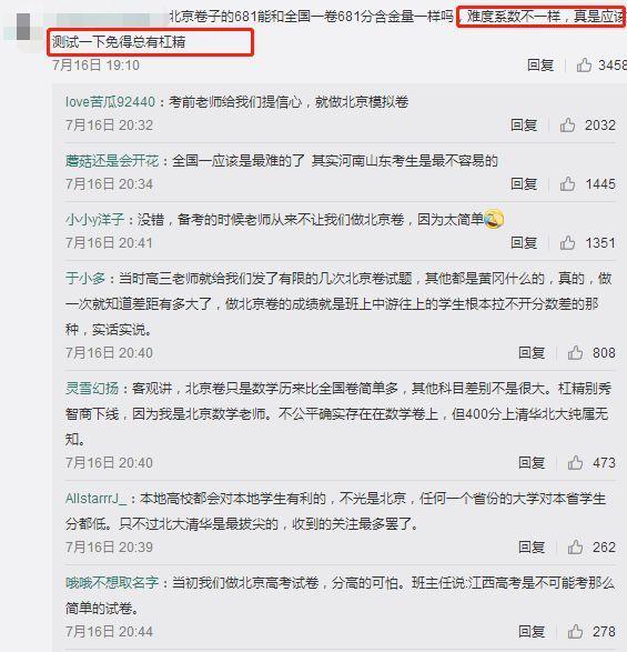 """00分就能上清华?清华公布在京本科提档线,引13万人大讨论!"""""""