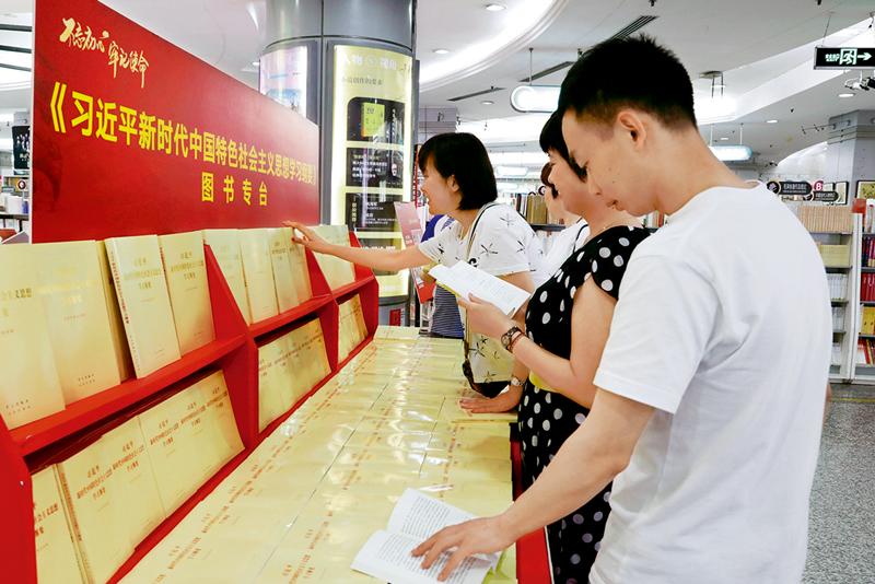 深刻理解习近平新时代中国特色社会主义思想的科学体系