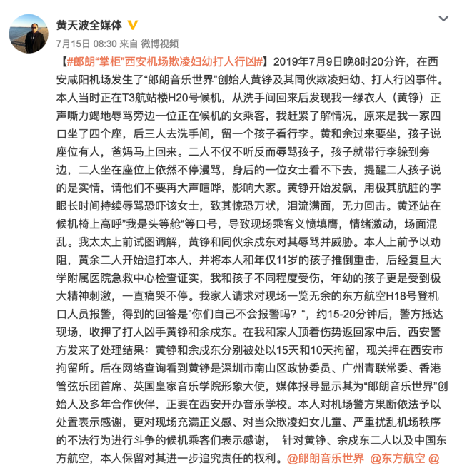 """黄铮机场打骂小孩 占座不成发飙高呼""""我是头等舱"""""""