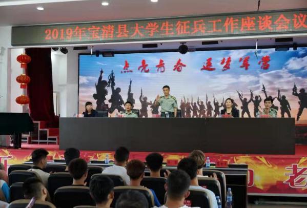 黑龙江省宝清县召开2019年度大学生兵员征集座谈会