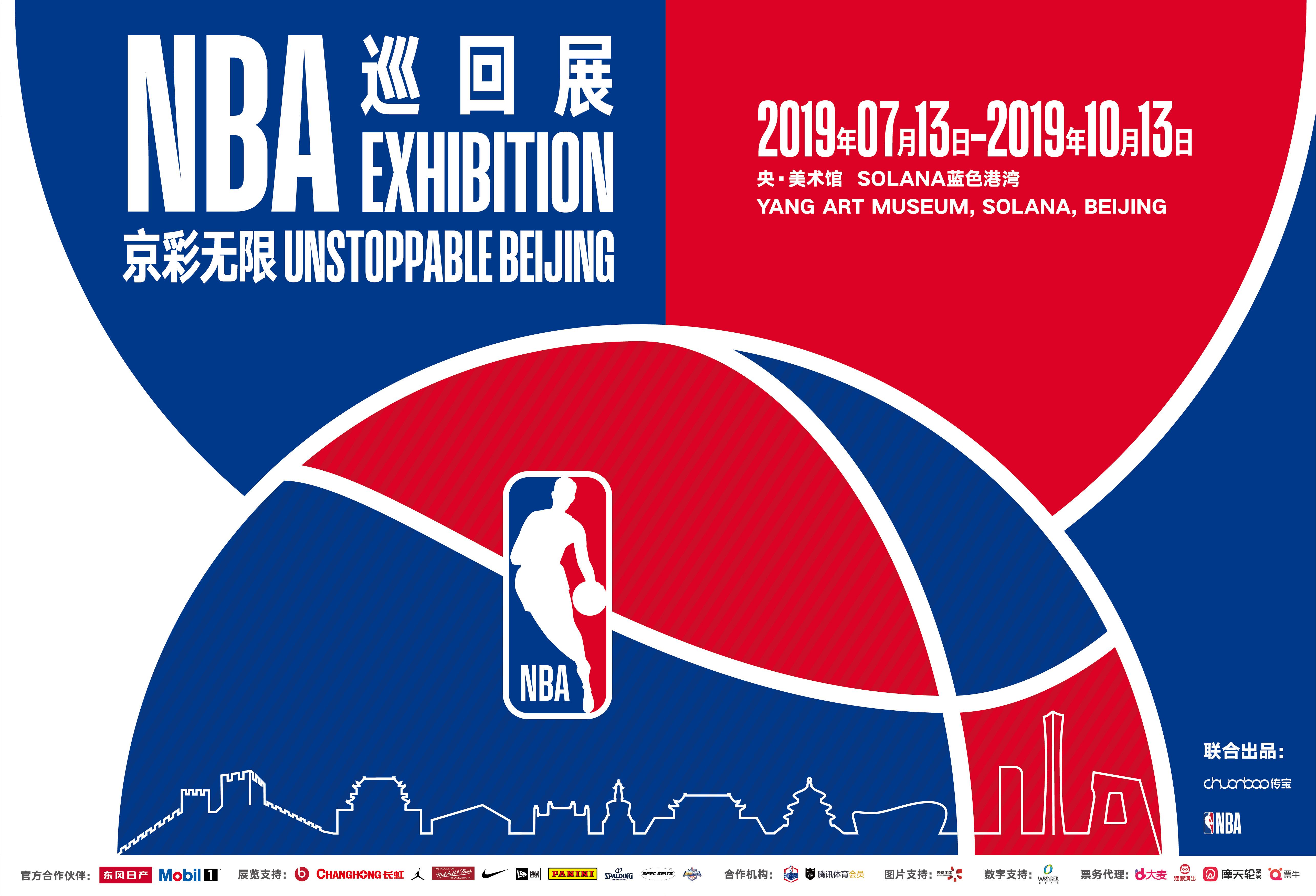 """篮球无界——""""NBA巡回展-京彩无限""""登陆北京"""