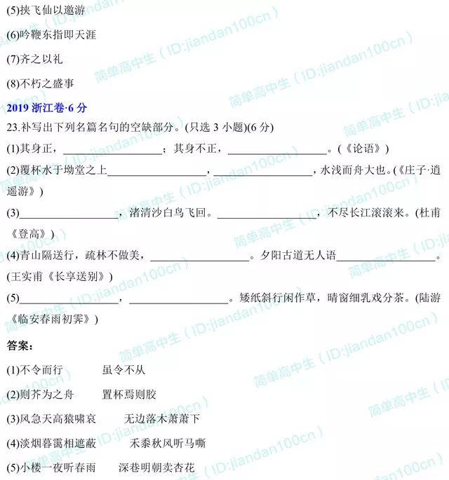 2019年各省高考语文名篇名句默写真题汇总