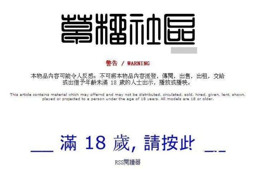 "cl社区地址发布器_最火中文色情站""草X社区""4名核心成员被抓!_图片"