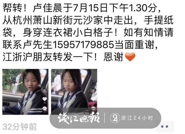 """杭州萧山一14岁女孩离家出走:因父亲""""不让玩手机,拔掉WiFi"""""""