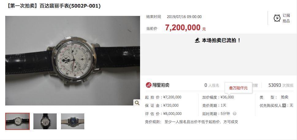 副厅长的表:原价1030万、估价800万、起拍720万