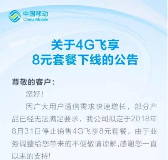 """中国移动""""新套路""""?20元无限流量套餐,办理就要""""后悔""""一年?"""
