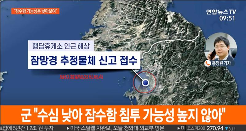 啥情况?韩国西部海域发现疑似潜望镜物体 向北移动
