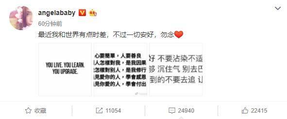 Angelababy杨颖深夜发文,状态消极,究竟是因为杨幂还是黄晓明?