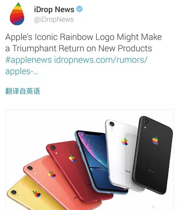 苹果彩虹Logo将回归 下半年新机或使用 你会买单吗?