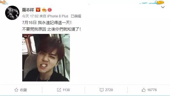 罗志祥宣布,永远记住7月16日,网友:女朋友怀孕了,要结婚