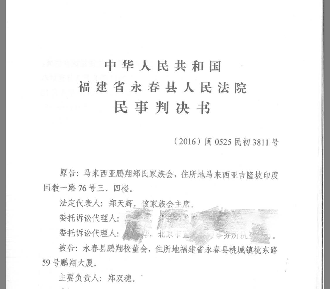 70年前祠堂做小学,马来西亚华侨家族会要求房产确权
