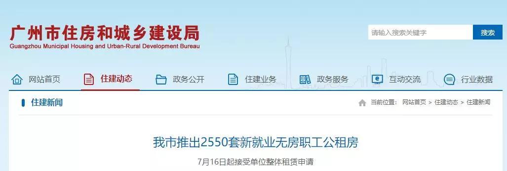 2550套!广州最新公租房房源出炉!今天起开放申请!