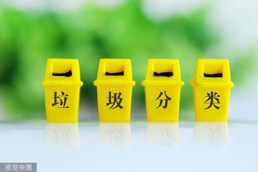 光大集团宣布主动入局垃圾分类 已投资布局回收机产品