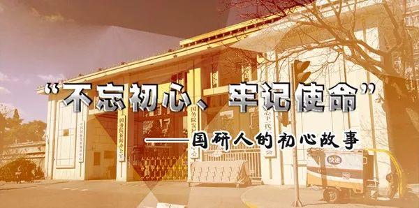<b>国研人的初心故事(3)丨陆百甫:紧跟中央、服务中央是国研中心永远的使命</b>