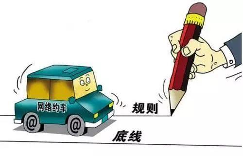 【交通】强化监管!这两家网约车平台被处罚