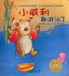 书单 22本适合孩子暑假里看的好绘本
