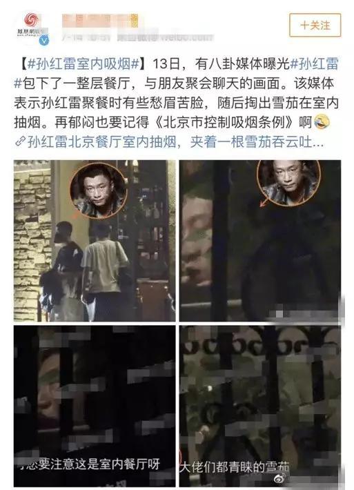 <b>为啥孙红雷比王源更容易被原谅 网友:他包一层楼抽烟不影响别人</b>