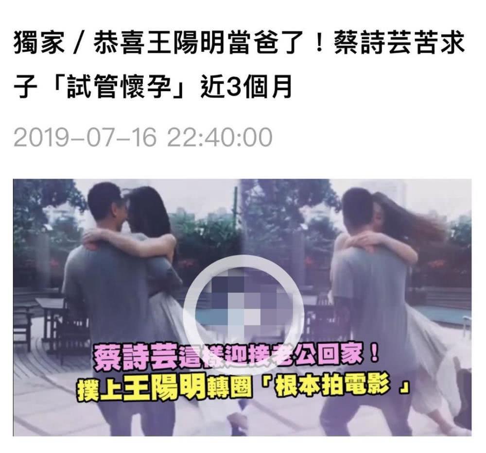曝萧亚轩前男友王阳明快当爸爸,老婆被传怀孕三个月