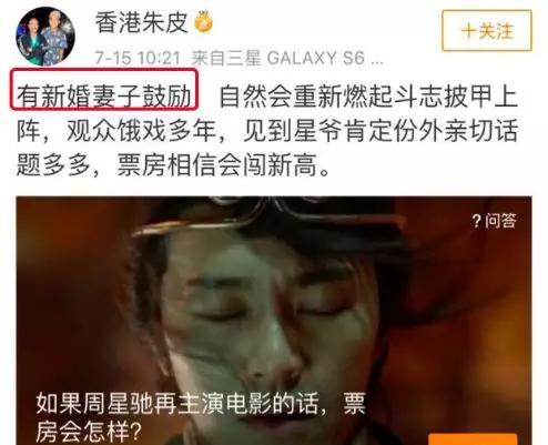 港媒曝57岁周星驰已婚,妻子身份引猜测,多位女星被提名!