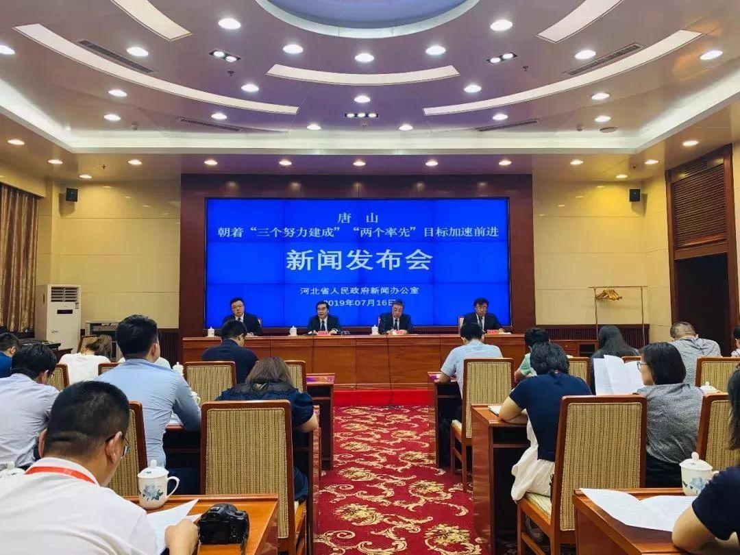 2018唐山经济总量公布_唐山大地震
