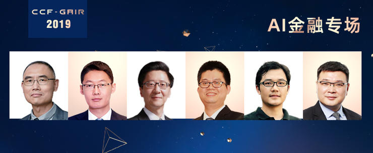 "ZRobot乔杨:不仅要关注""黑"",更要服务好""白"" | CCF-GAIR 2019"