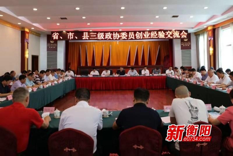 衡阳市政协开展省市县三级政协委员创业经验交流