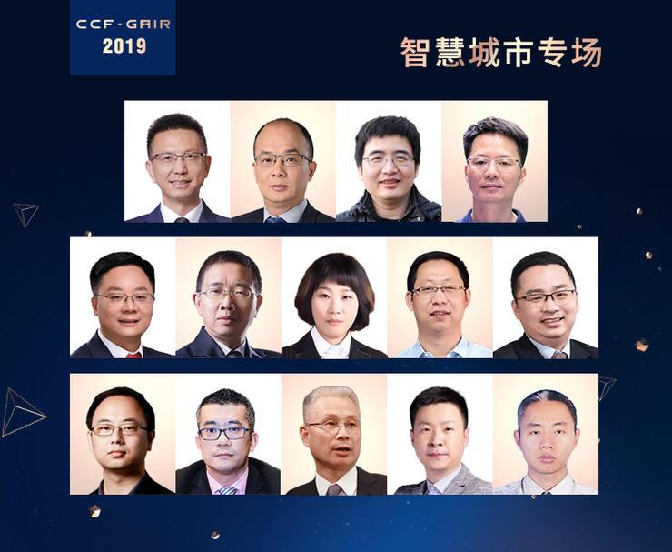 万字长文,14位产学研领袖,带你看懂【智慧城市】新风向 | CCF-GAIR 2019