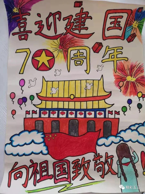 精彩假期 五三中学学生小小画笔赞祖国,少年共绘中国梦