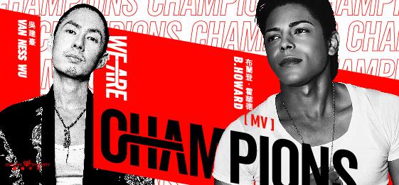 布兰登·霍华德《We Are Champions》MV联手吴建豪打造最强舞曲
