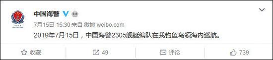 习惯就好!中国海警船一直没有离开钓鱼岛,让很多日本人失望了