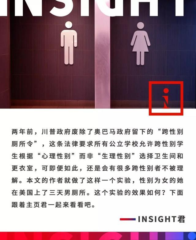 我,性别女,在美国上了三天男厕所
