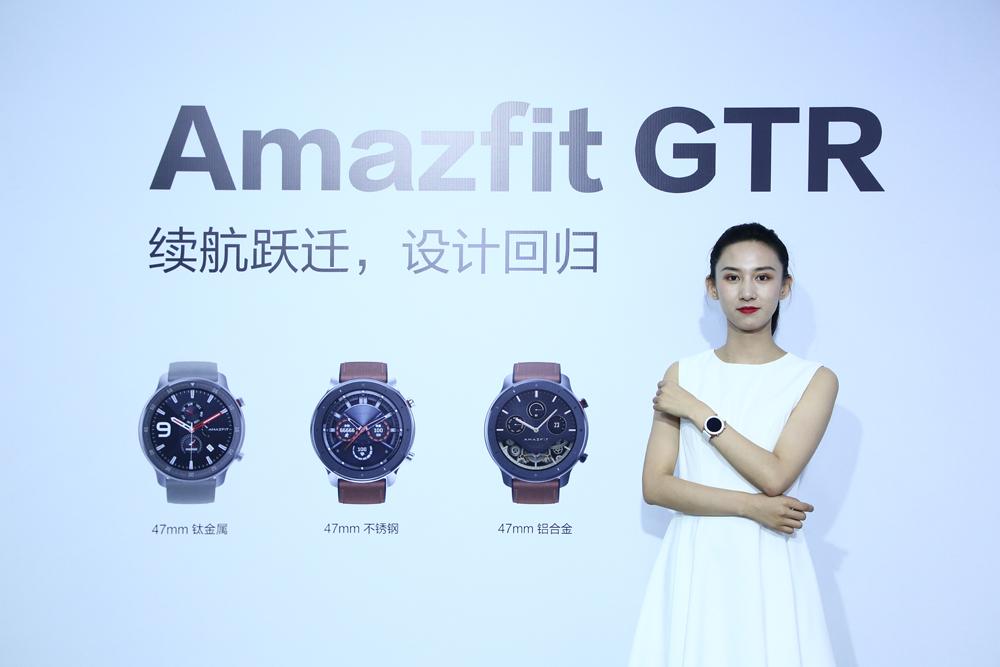 经典牵手科技 Amazfit GTR系列新品图赏