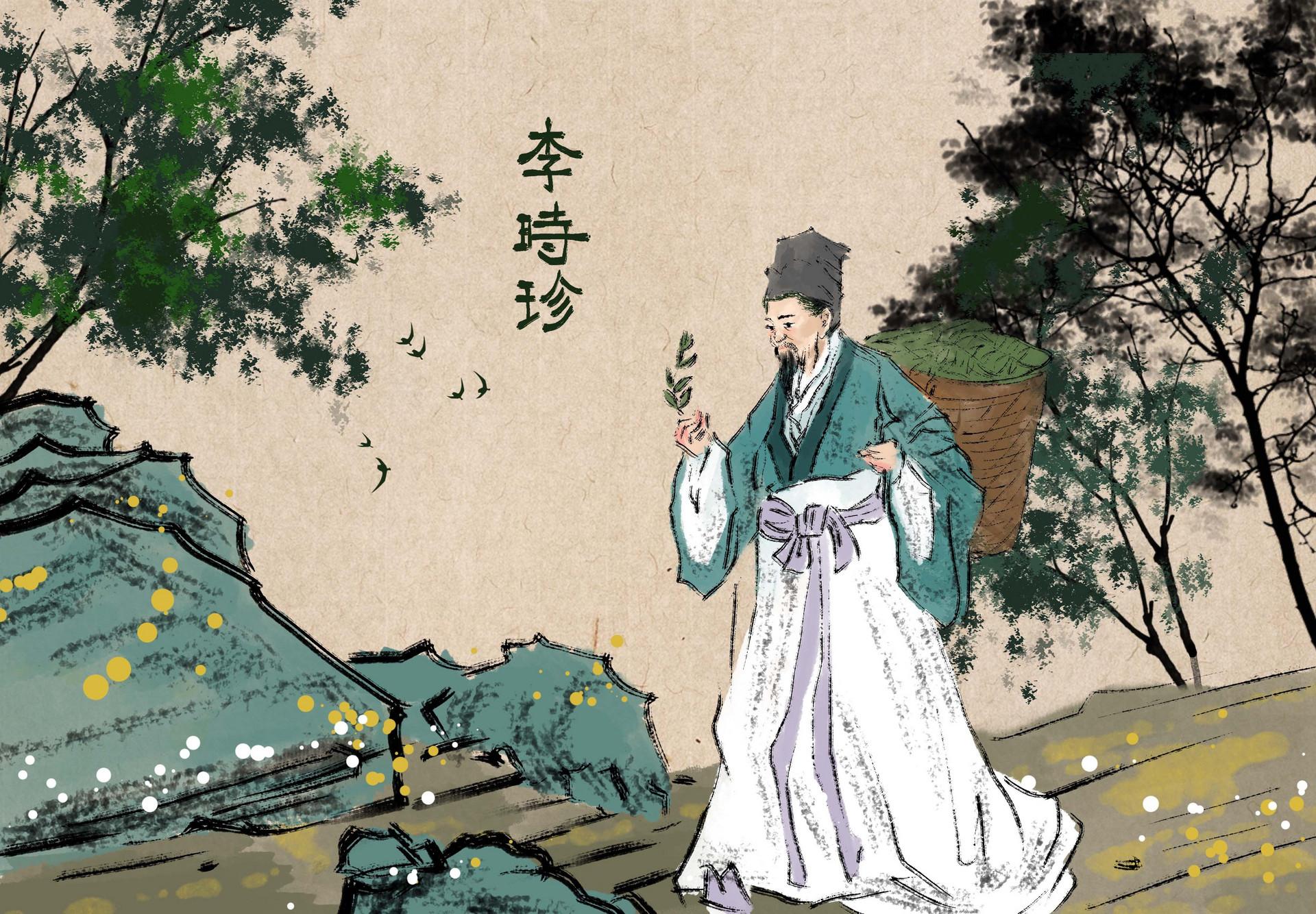 中医百科历史名人传记之李时珍!