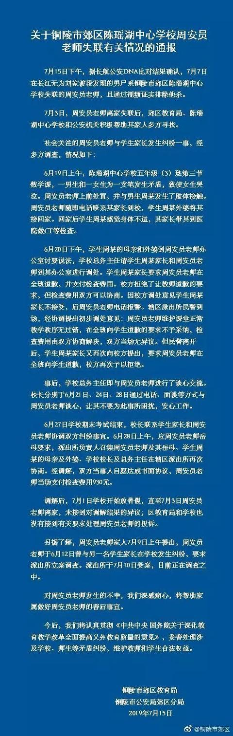 """<b>安徽一教师因两次师生冲突""""投江"""",遗体找到,警方通报情况</b>"""