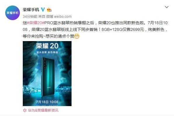 荣耀20蓝水翡翠正式上线 展现绝美颜值7月18日首销