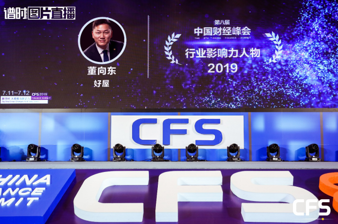 喜报!好屋斩获2019中国财经峰会两项大奖