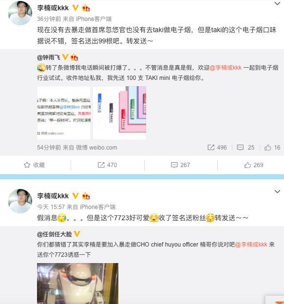 李楠否认加入TAKI做电子烟 但用iPhone发微博或侧面印证已离职