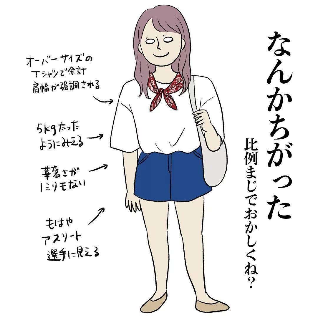日本超级色的邪恶漫画_日本一组漫画讲述肩宽妹子的痛,太真实了哈哈哈