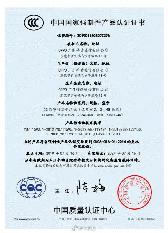 多款5G手机获得国家3C认证:华为共四款新机在路上