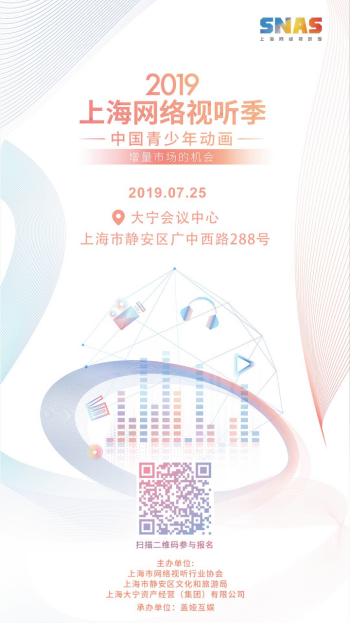2019上海网络视听季网络动画沙龙报名正式启动-ANICOGA