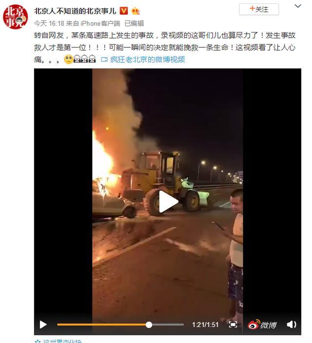 交通事故现场只打电话不救人?北京发生惨烈事故2人死亡